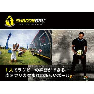シャドーボール4号球小学生用SHADOWBALLパス練習ラグビー
