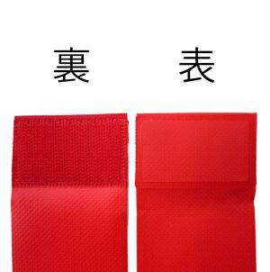 BLKタグ・ラグビー用タグセット赤色1セットRunatMeAR008-150
