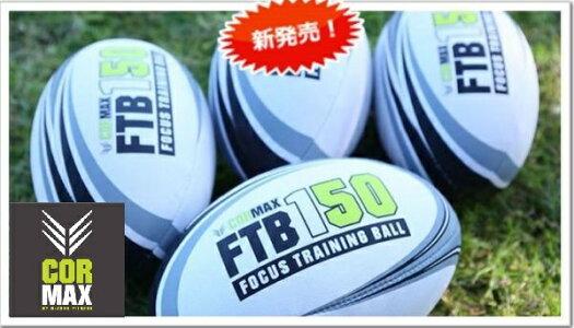CORMAXFTB5号球フォーカス・トレーニング・ボールコアマックスラグビー