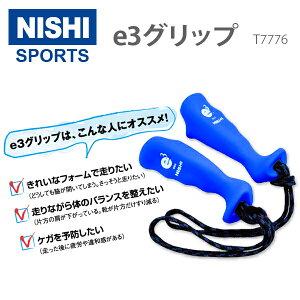 NISHIニシ・スポーツバランスe3グリップ2個組T777615%OFF【ニシスポーツ】