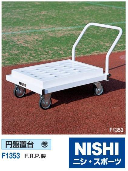 NISHI(ニシ・スポーツ)F1353 【陸上競技用備品】 円盤置台