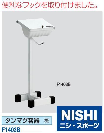 NISHI(ニシ・スポーツ)F1403B 【陸上競技用備品】 タンマグ容器