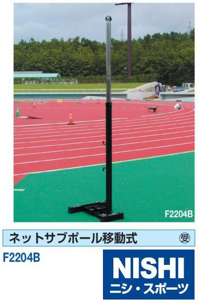 NISHI(ニシ・スポーツ)F2204B 【陸上競技用備品】 ネットサブポール移動式