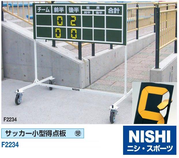 NISHI(ニシ・スポーツ)F2234 【その他備品】 サッカー小型得点板
