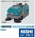 ARAKI SPORTSで買える「ニシ・スポーツ 機動掃除機 テナントスイーパーS20D型 F3223I 受注生産品 NISHI」の画像です。価格は6,957,280円になります。