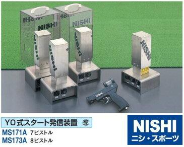 NISHI(ニシ・スポーツ)MS173A 【その他備品】 YO式スタート発信装置 8ピストル