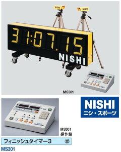 NISHI(ニシ・スポーツ)MS301 【その他備品】 フィニッシュタイマー3★送料無料★【smtb-k】...