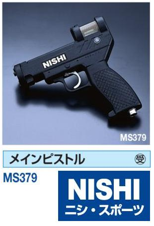 NISHI(ニシ・スポーツ)MS379 【その他備品】 メインピストル:ARAKI SPORTS