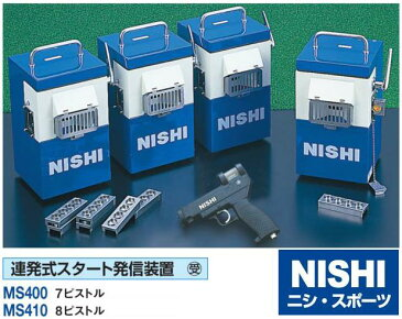 NISHI(ニシ・スポーツ)MS410 【その他備品】 連発式スタート発信装置 8ピストル