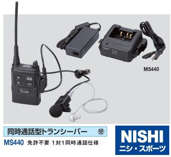 NISHI(ニシ・スポーツ)MS440 【その他備品】 同時通話型トランシーバー 免許不要 1対1同時通話仕様:ARAKI SPORTS