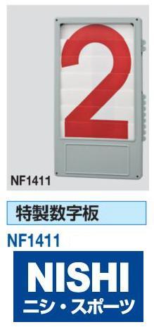 ニシ・スポーツ 特製数字板 NF1411 10%OFF NISHI 必備器具 陸上競技 フィールド競技