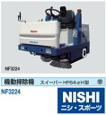 ARAKI SPORTSで買える「ニシ・スポーツ 機動掃除機 スイーパーHF64αH型 NF3224 受注生産品 NISHI」の画像です。価格は4,730,000円になります。