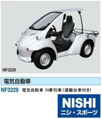 NISHI(ニシ・スポーツ)NF3229 【その他備品】 電気自動車 1t牽引車(運搬台車付き)★送料...