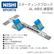 NISHI ニシ スポーツ 陸上トラック スターティングブロック AL 4段式 練習用 NG1094B 送料無料 スタブロ