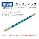 送料無料 NISHI ニシスポーツ ケアスティック ロング 全長62cm NKS8050D 10%OFF 【nishiスポーツ】【smtb-k】【ky】
