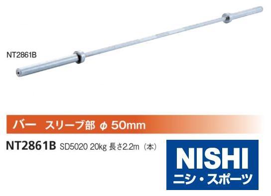 NISHI(ニシ・スポーツ)NT2861B 【トレーニング&フィットネス】 バー SD5020 20kg:ARAKI SPORTS