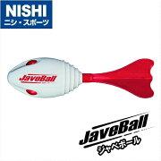スポーツ ジャベボール ジャベリックボール