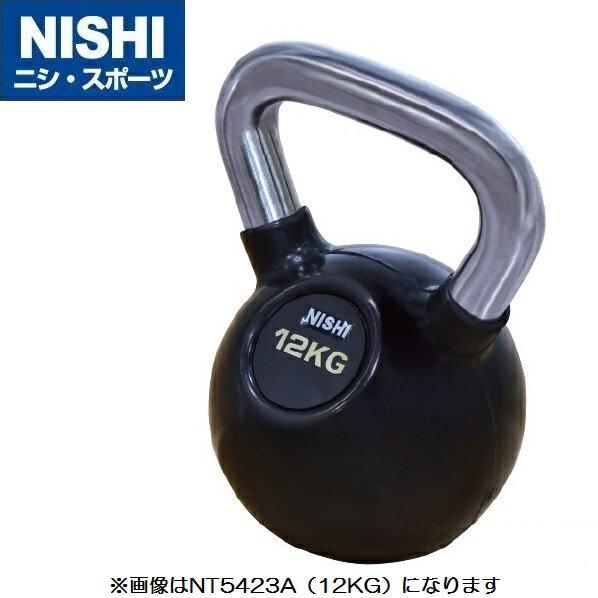 NISHI ニシ スポーツ ケトルベル 16kg NT5424A ウエイトトレーニング 体幹・ストレングス