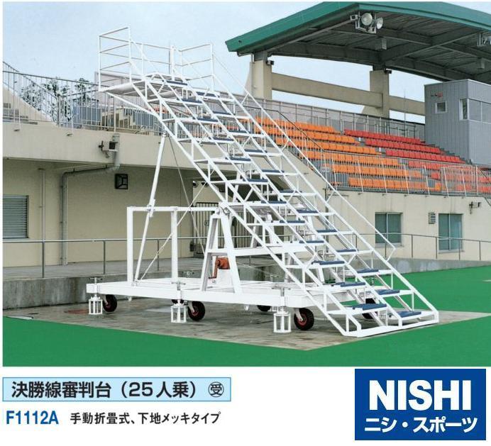 NISHI(ニシ・スポーツ)F1112A 【陸上競技用備品】 決勝線審判台 (25人乗) 手動折畳式、下地メッキタイプ