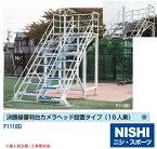NISHI(ニシ・スポーツ)F1118D 【陸上競技用備品】 決勝線審判台カメラヘッド設置タイプ 16人乗