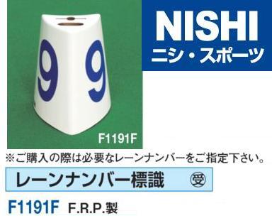 NISHI(ニシ・スポーツ)F1191F 【陸上競技用備品】 レーンナンバー標識 F.R.P.製