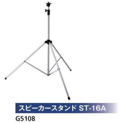 NISHI(ニシ・スポーツ)G5108 【グランド用品】 スピーカースタンド ST-16A