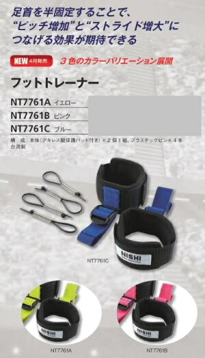 ニシスポーツフットトレーナーブルーNT7761C10%OFFNISHI陸上競技スピードトレーニングアジリティスプリントピッチストライド走り