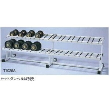 ニシ・スポーツ セットダンベル ラック 10組型 T1025A 直送品A NISHI  フィットネス トレーニング