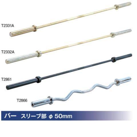 NISHI(ニシ・スポーツ)T2866 【トレーニング】 バー スリーブ部 直径50mm アームカールバー5010 10kg:ARAKI SPORTS
