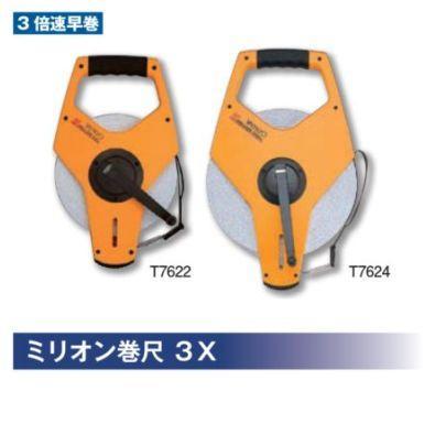 NISHI(ニシ・スポーツ)T7624 【グランド用品】 ミリオン巻尺 3X 100m 常備しておきたい用具や細かな備品が豊富に揃うグランド用品3倍速巻き