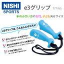 ★レビューを書いて送料無料★NISHI ニシスポーツ 握るだけで左右の筋力を均等に発揮でき、推...