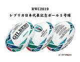 RWC2019 レプリカ日本代表記念ボール 5号球 ラグビーワールドカップ GB-9019