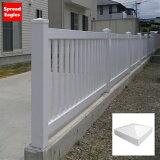 【フラットキャップ4インチ】 フェンス 白 洋風 輸入住宅 樹脂製 シンプル