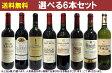 【送料無料】選べるボルドーワイン6本セット!!(A)