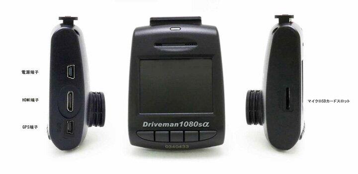 2K高画質ドライブレコーダー1080sαシンプルセット3面写真