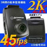 2K高画質ドライブレコーダー ドライブマン S-1080sα駐車監視は3時間SD別 GPS別のシンプルセット【RCP】【警察採用ドライブレコーダー】