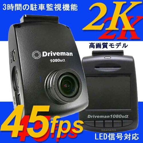2K高画質ドライブレコーダー ドライブマン S-1080sα駐車監視は3時間SD別 GPS別のシンプルセット【...