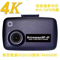 ドライブレコーダーGP-4K前後2カメラ