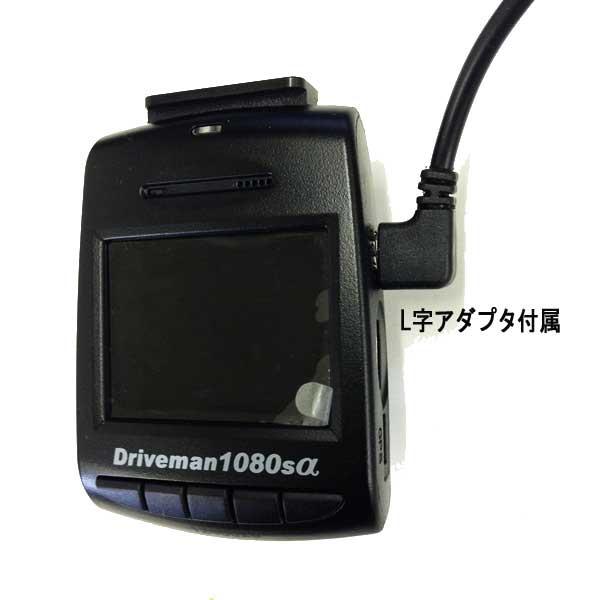 ユピテルを検討中の方もドライブレコーダーならドライブマン。