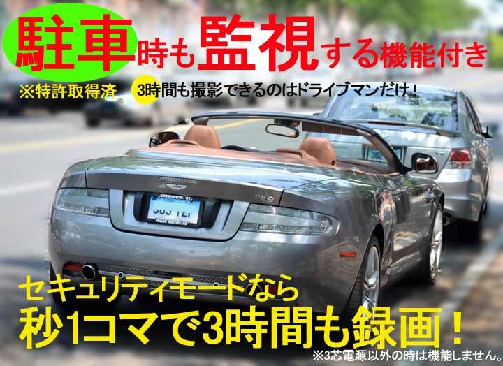 ドライブレコーダーなのに安心の駐車時防犯録画機能付き
