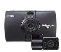 [2カメラセット]ドライブレコーダードライブマンTW-L/GPSオプション