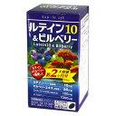 【ルテイン10&ビルベリー徳用120球】品番:S406