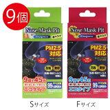 【ノーズマスクピットSuper 9個入り】PM2.5対応!繰り返し10回水洗い可能!花粉、粉塵99%カット!※2個までメール便可、3個以上は宅配便での発送となります。