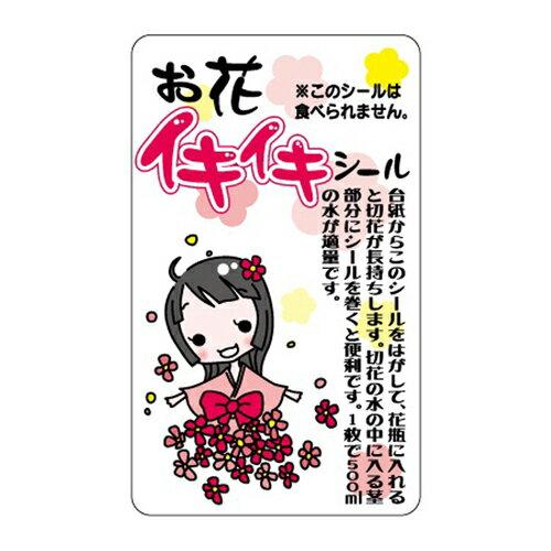 ARC『お花イキイキシール(LZ668S)』