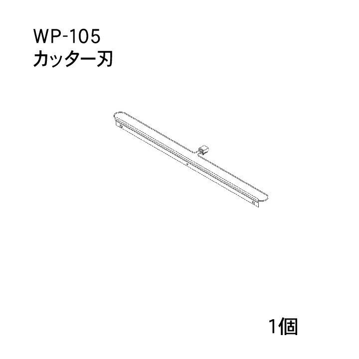 業務用厨房機器, その他 ARC WP-105
