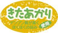 販促シール 食品シール 催事シール デコシール ギフトシール 業務用シール【惣菜 きたあかり LA473(500枚入)】
