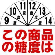 販促シール 食品シール 催事シール デコシール ギフトシール 業務用シール【青果 糖度 LZ528(500枚)】