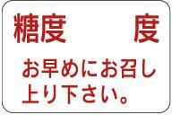 販促シール 食品シール 催事シール デコシール ギフトシール 業務用シール【青果 糖度 LZ644(1000枚)】