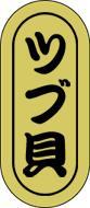 販促シール 食品シール 催事シール デコシール ギフトシール 業務用シール【鮮魚 寿司 ツブ貝 LH564(1000枚)】
