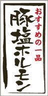 販促シール 食品シール 催事シール デコシール ギフトシール 業務用シール【精肉 豚塩ホルモン LY468(500枚)】